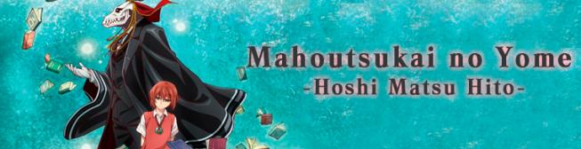Mahoutsukai_hoshimatsu