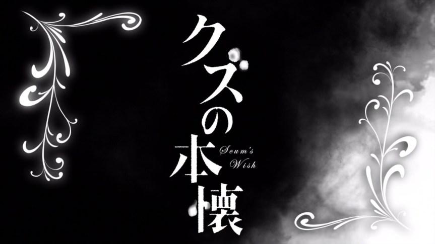 [BD] Kuzu no Honkai – 01 al 12 [720p &1080p]