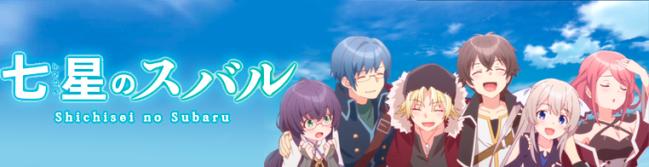 shichisei_banner